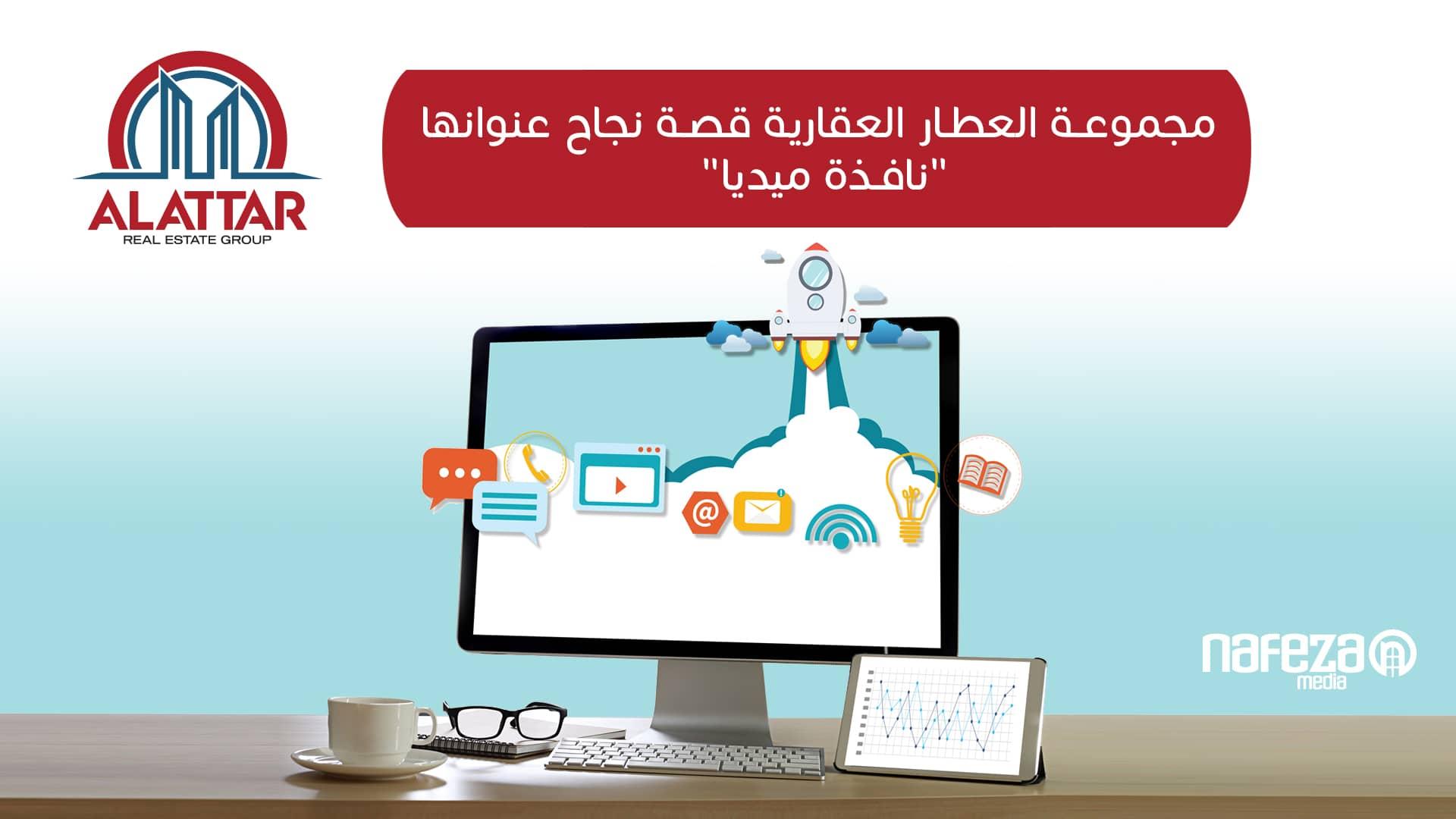 مجموعة العطار العقارية نافذة ميديا التسويق الإلكتروني التسويق الرقمي مواقع التواصل الاجتماعي