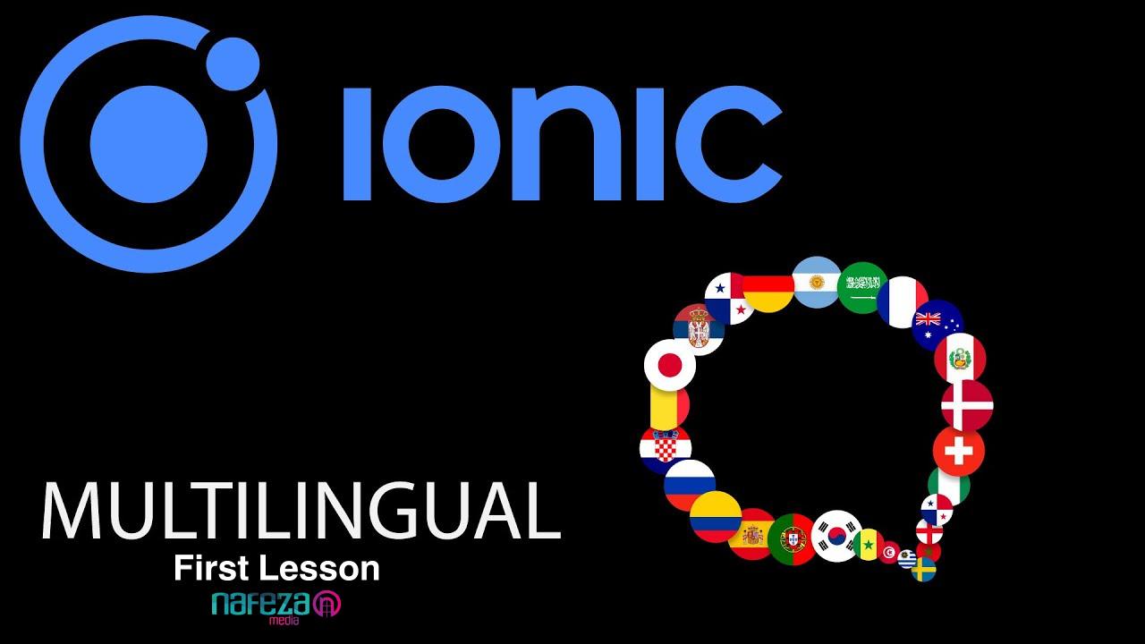 فيديو:الدرس الأول – كيفية عمل تطبيق متعدد اللغات في ionic4