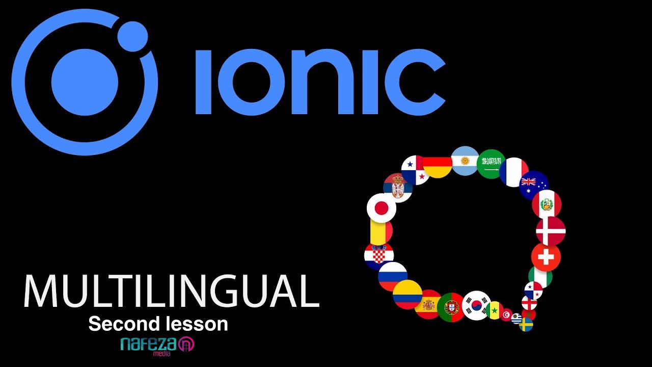 فيديو:الدرس الثاني – كيفية عمل تطبيق متعدد اللغات في ionic4