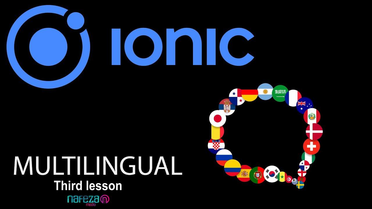فيديو:الدرس الثالث – كيفية عمل تطبيق متعدد اللغات في ionic4